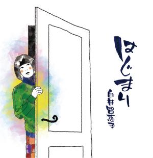 臼井智恵子 / はじまり / CDシングル
