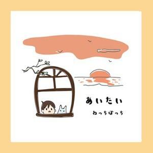 CD / あいたい