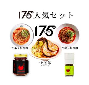 175°満喫セット!担担麺三種/ラー油/花椒