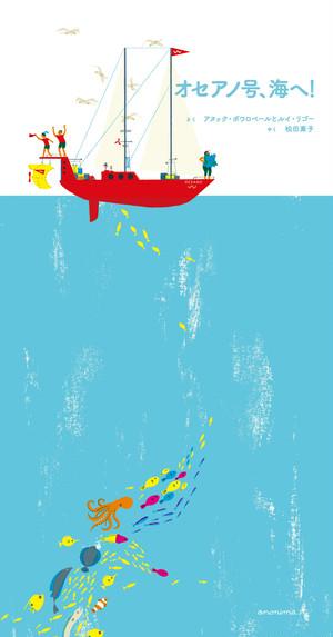 アノニマ・スタジオ『オセアノ号、海へ!』