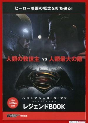 (3)バットマン vs スーパーマン ジャスティスの誕生