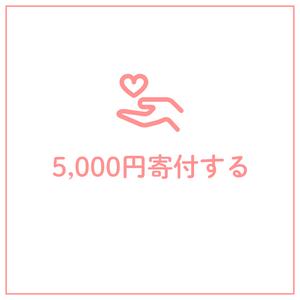 【5,000円】を寄付する