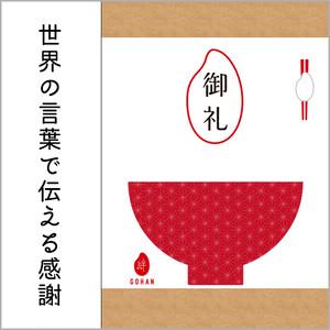 arigato 世界の言葉で伝える感謝のギフト 絆GOHAN petite 300g(2合炊き) 【メール便送料込み】