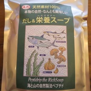 簡単・美味しい天然だしの素〜だし&栄養スープ 500g〜