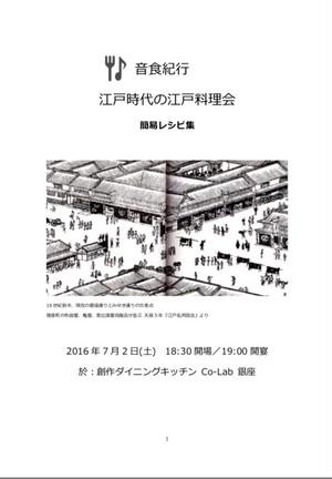 江戸時代の江戸料理会レシピ集【PDF】
