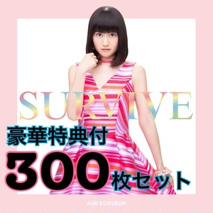 2nd single『SURVIVE』300枚ご予約