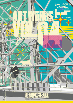 ART WORKS VOL.4 | 81+DIGITAL-SKY 作品集4
