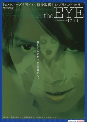 the EYE【アイ】(3)