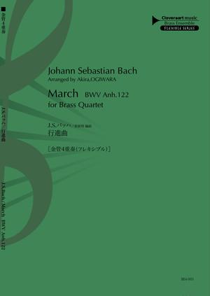 金管4重奏(フレキシブル編成)J.S.バッハ/行進曲 BWV Anh.122