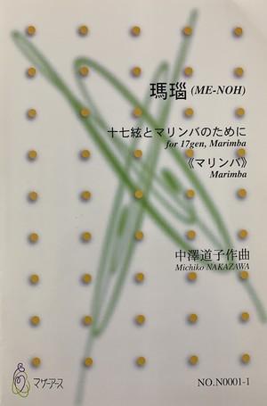 N0001 ME-NOH(17gen-Koto and Marimba/M. NAKAZAWA /Full Score)