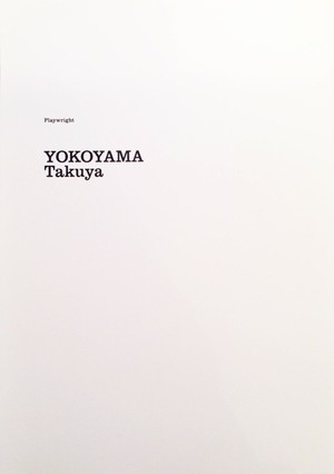 【戯曲】横山拓也短編集