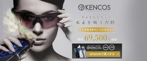 水素吸引器 KENCOS 2s
