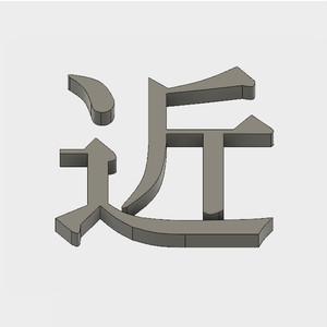 """近   【立体文字180mm】(It means """"close"""" in English)"""