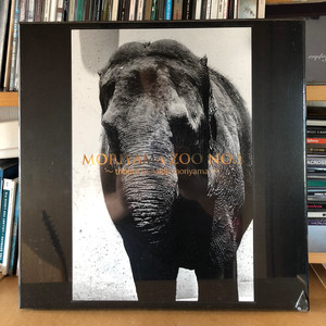 V.A『森山大道/ Daido Moriyama:Moriyama Zoo No.1』(Powershovel Audio)