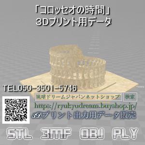 「コロッセオの時間」3Dプリント用データ