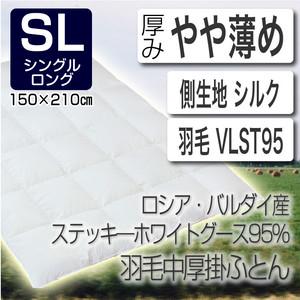 羽毛掛ふとん中厚 SILK-VLST95 シングルロングサイズ[27789]
