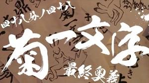 『新橋探偵物語』Tシャツ(C)白