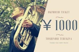 【お気持ちチケット(楽譜)1,000円】
