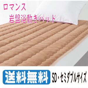 ブラックシリカ練り込み毛布 ロマンス岩盤浴 敷きパッド(SD)セミダブルサイズ