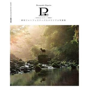 PHOS9号盛フェス特別号(盛岡フォトフェスティバルメモリアル写真集)