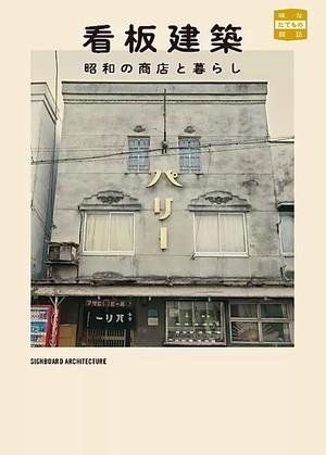 看板建築 昭和の商店と暮らし (「味な」たてもの探訪)【新刊】