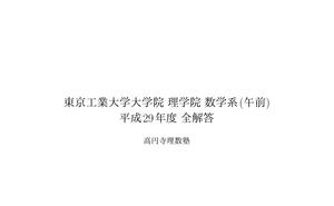 平成29年度東京工業大学大学院理学院数学系修士前期課程(午前)