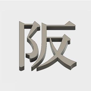 """阪   【立体文字180mm】(It means """"slope"""" in English)"""