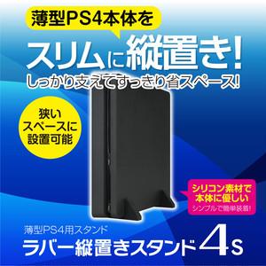 薄型PS4用縦置きスタンド『ラバー縦置きスタンド4S』 メール便送料無料 *