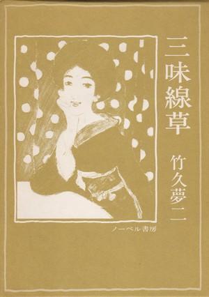 竹久夢二 詩画集シリーズ「三味線草」(S52 ノーベル書房)