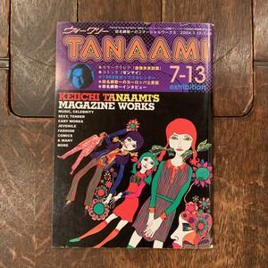 ウィークリーTANAAMI「田名網敬一のコマーシャルワークス 2004.7.13-7.26」