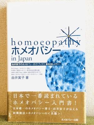 【書籍】ホメオパシー in Japan