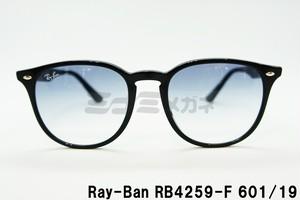 【正規取扱店】Ray-Ban(レイバン) RB4259-F 601/19 ウエリントン