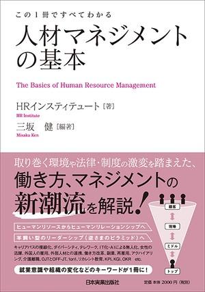 人材マネジメントの基本