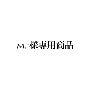 M.I様専用商品