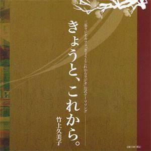 【CD/single】きょうと、これから。/竹上久美子※直筆サイン入り