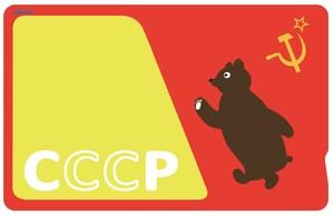 ICカードステッカー СССР(ソ連)