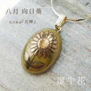 【受注制作】誕生花 蒔絵ネックレス『 八月 向日葵 』
