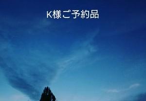 【K様ご予約品】