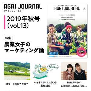 アグリジャーナル 2019年秋号[vol.13]