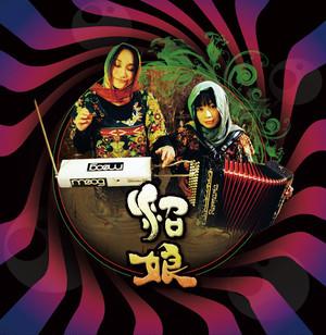 沼娘 1st CD 「沼娘」