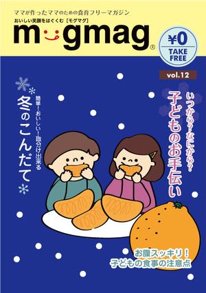 mogmag(モグマグ)12号【2018冬号】