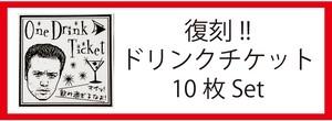 復刻版!!サードステージドリンクチケット10枚セット