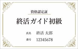 【初級】終活ガイドカード型認定証