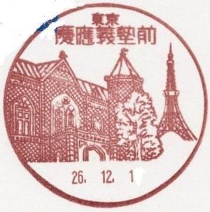 慶応義塾大学 風景印