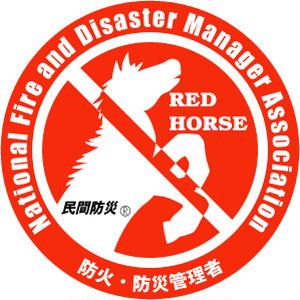 「防火・防災管理者」自分の活動マークつくろう!あなた専用のロイヤリティ(使用権)マーク | 民間防災 危機管理局