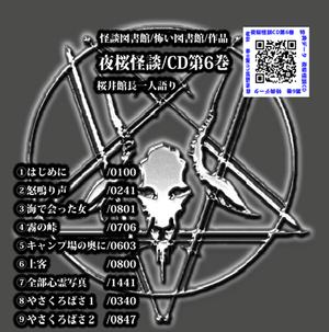 怪談CD 夜桜怪談第6巻 館長一人語り(1枚組70分)