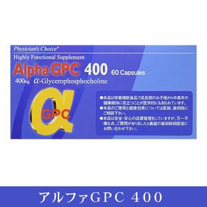アルファGPC400 60カプセル (α ジーピーシー400 )α-GPC400