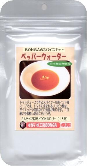 「ペッパーウォーター」クッキングキット【2~3人分×2回】アンチエイジングなスパイシースープ。全国どこでも送料無料!