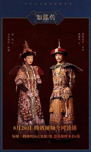 中国ドラマ【如懿伝〜紫禁城に散る宿命の王妃〜】DVD版 全87話