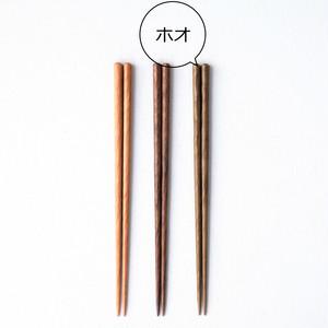 くるり箸(ホオ)